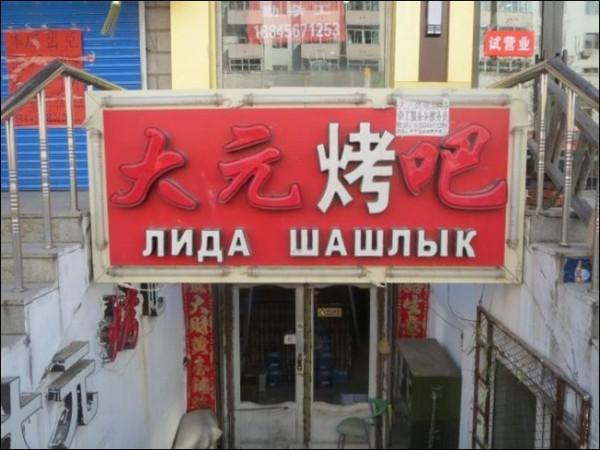 наружная реклама в китае смешная реклама в китае на русском