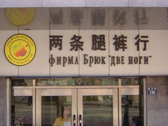 магазин швейная вывеска наружная реклама в китае на русском языке