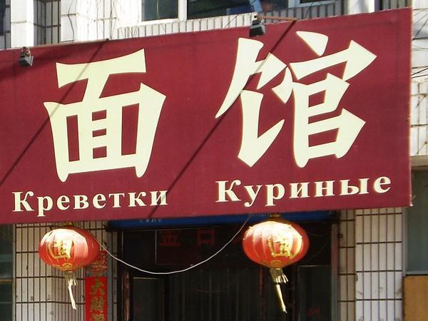 наружная реклама в китае на русском смешная реклама