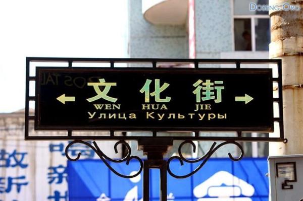 столбы и знаки направления китайские на русском языке