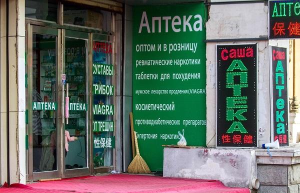 аптека китайская реклама вывеска на русском языке