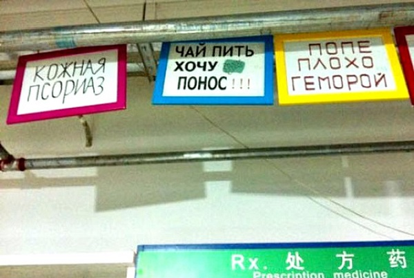 реклама на русском шутки по китайски