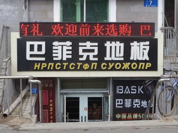 смешная китайская реклама на русском языке