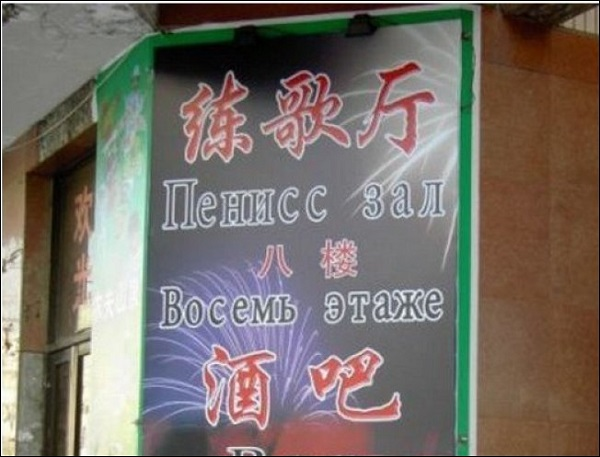 тренажерный зал китайские вывески рекламы на русском языке