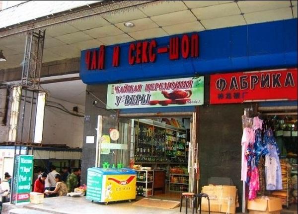 магазин чая китайская реклама на русском языке смешно до слез