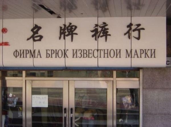 смешная китайская наружная реклама на русском языке