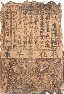 изобретение бумаги первая бумага изобретена в Китае