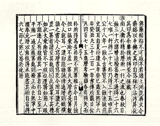Книгопечатание в Китае впервые изобретения сделанные в китае книги ксилография наборной текст наборной шрифт