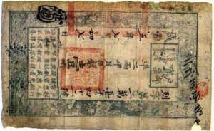 изобретения впервые придуманные в китае бумажные деньги, банкноты