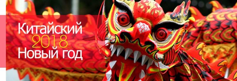 Китайский Новый Год 2018 - Праздник, традиции, мероприятия.