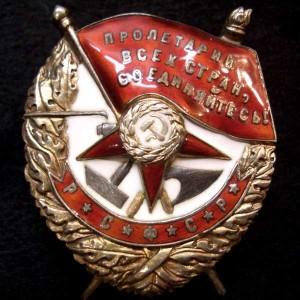 Orden_Krasnogo_Znameni_RSFSR_1918