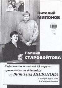 Milonovstarovoitova