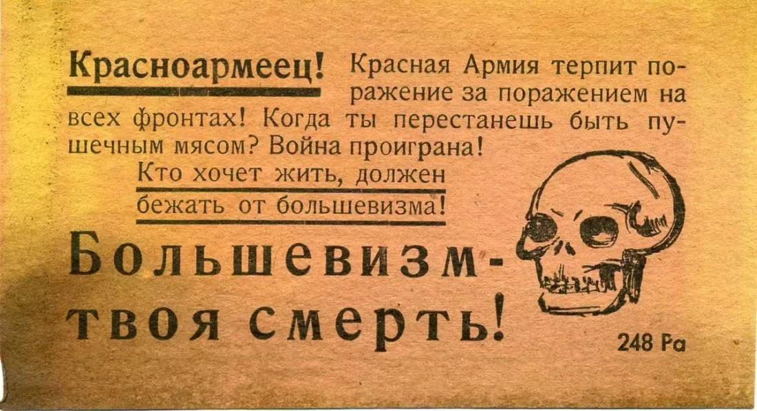 https://www.agitka.su/sites/default/files/leaflets/24820pa11.jpg Немецкая листовка