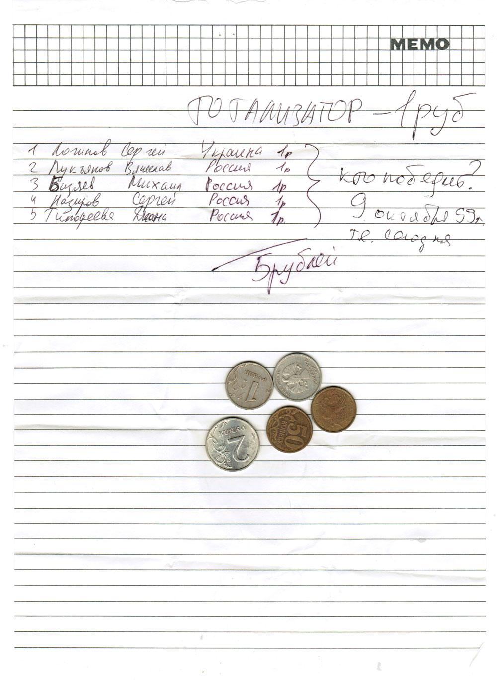 1999_10_09_Тотализатор_Росс