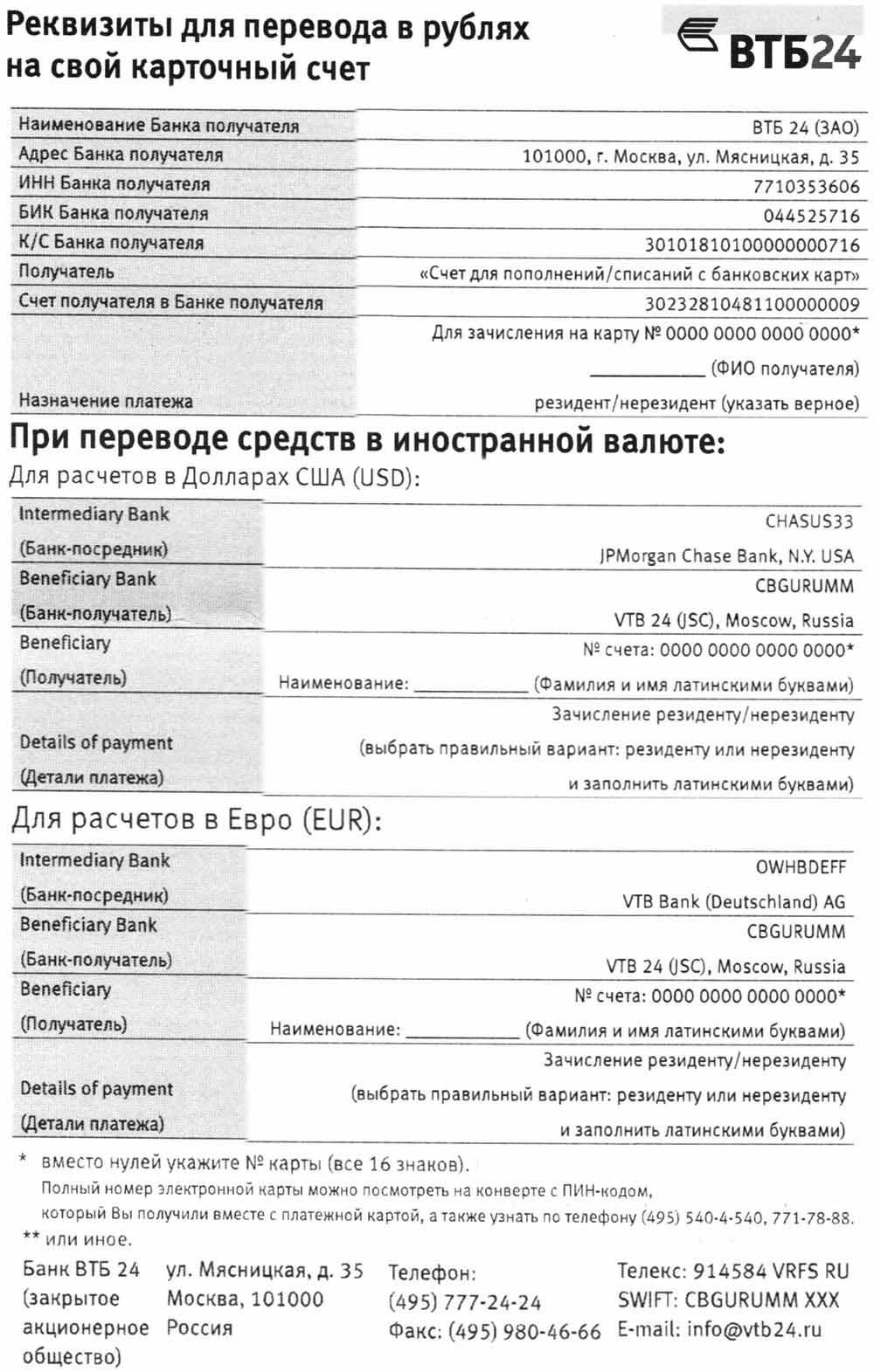 KREDITKA_LITERATURA_SCHET-W1000-156Kb