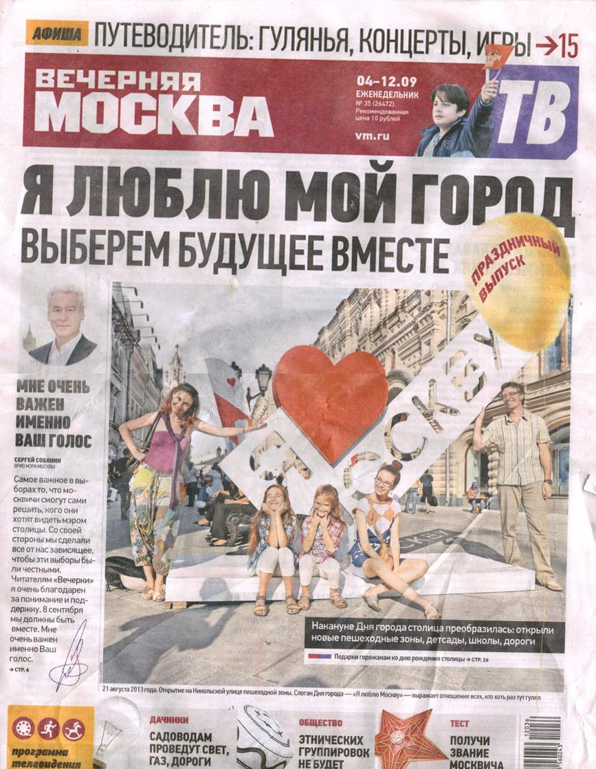2013_09_05_Собянин-любит-Москву