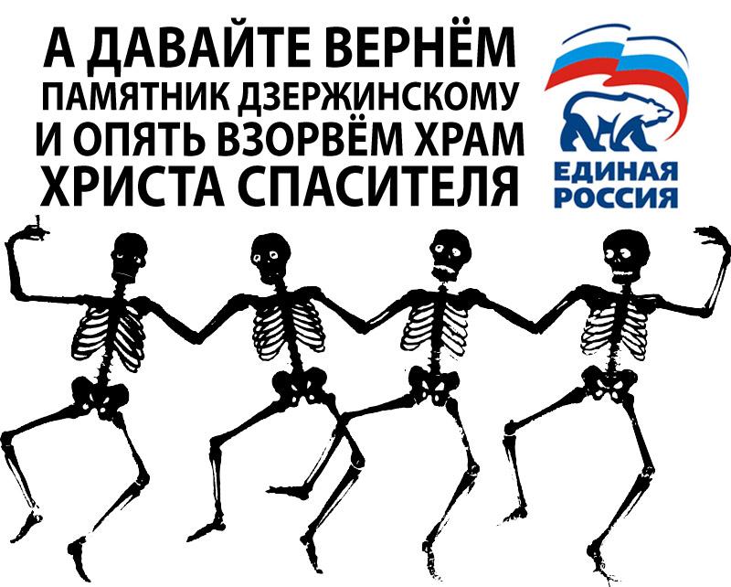Вернём-памятник-Дзержинскому-2