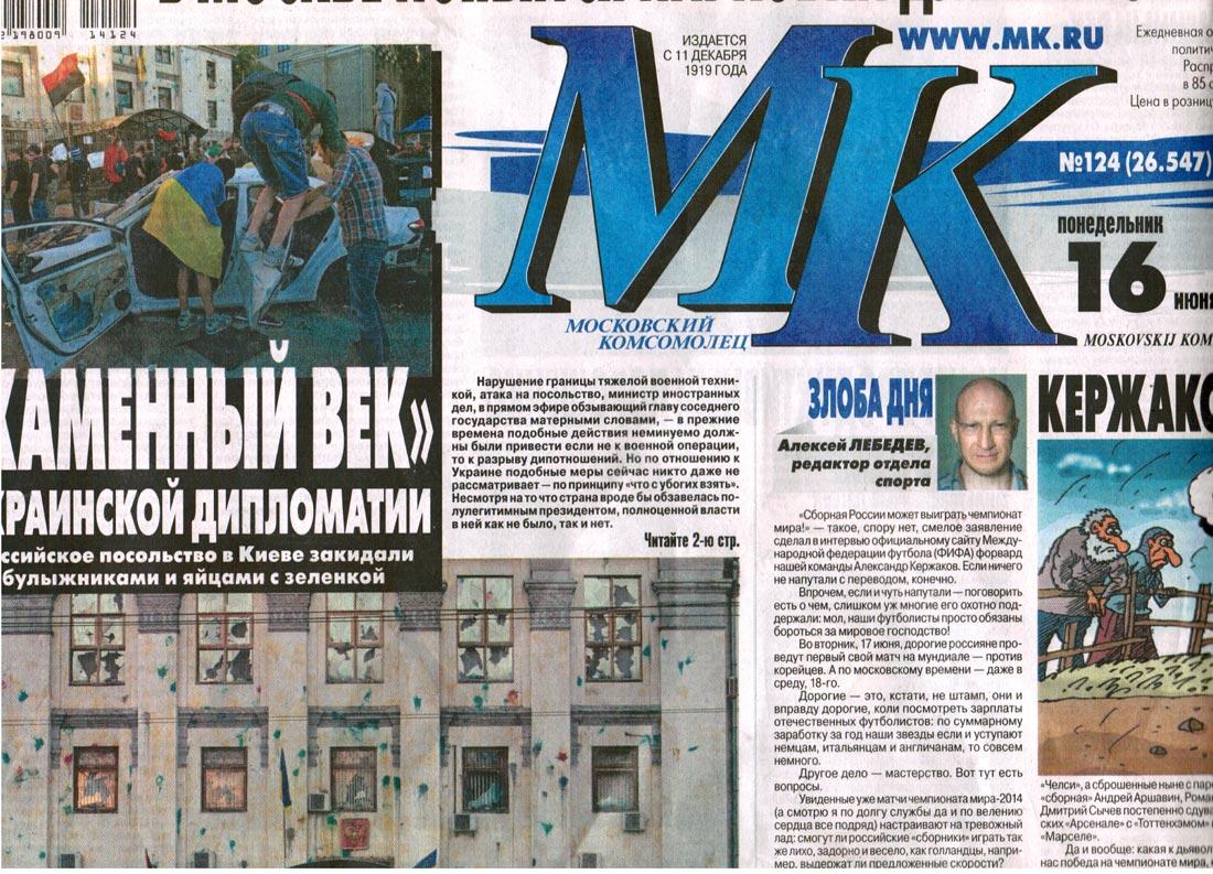 МК-кампания
