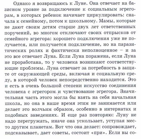АП-ЛУНА-ПРИМАРНАЯ-001
