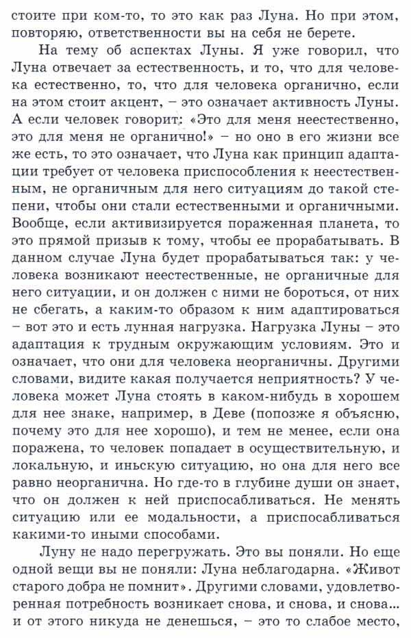 АП-ЛУНА-ПРИМАРНАЯ-002