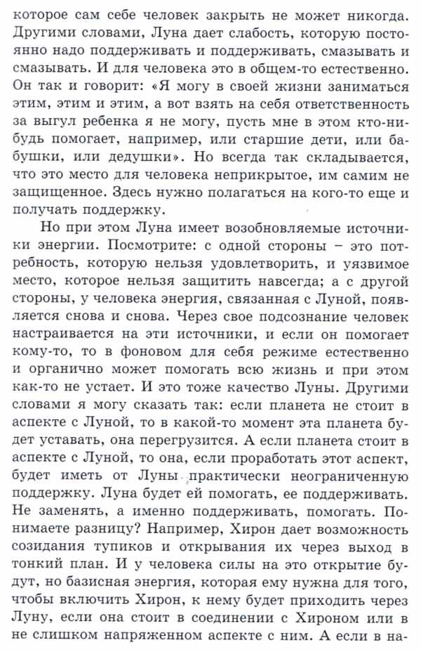 АП-ЛУНА-ПРИМАРНАЯ-003