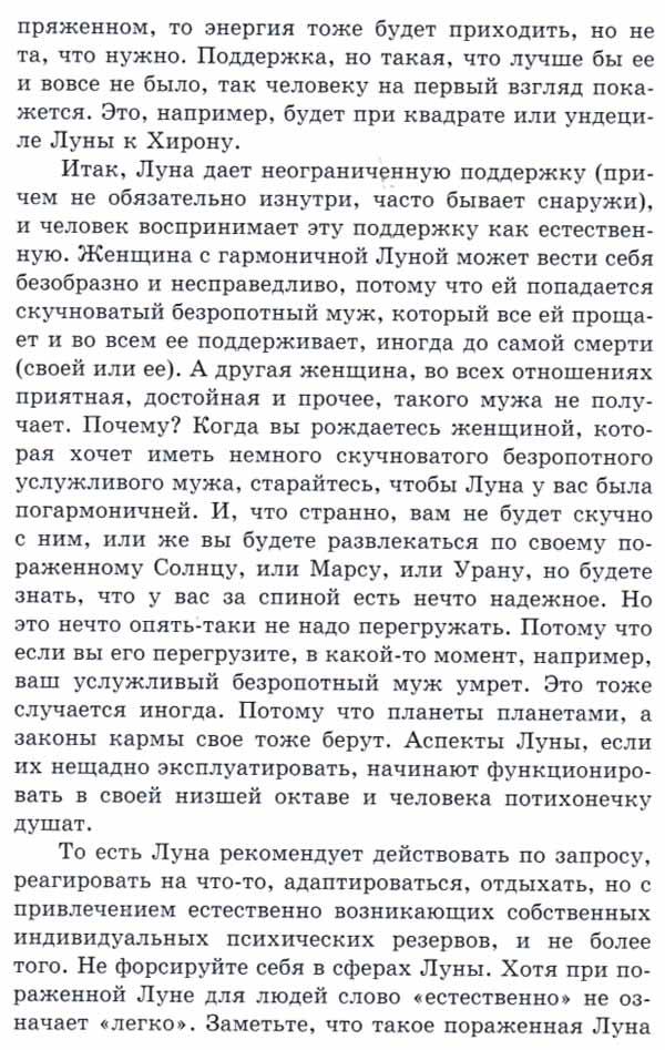 АП-ЛУНА-ПРИМАРНАЯ-004