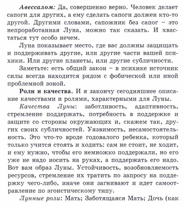 АП-ЛУНА-ПРИМАРНАЯ-006