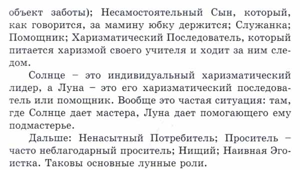 АП-ЛУНА-ПРИМАРНАЯ-007