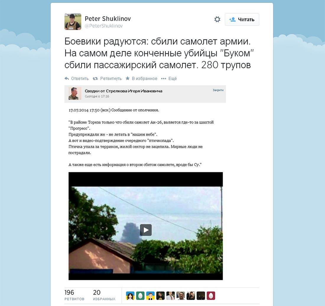 Боевики-сбили-самолёт-www