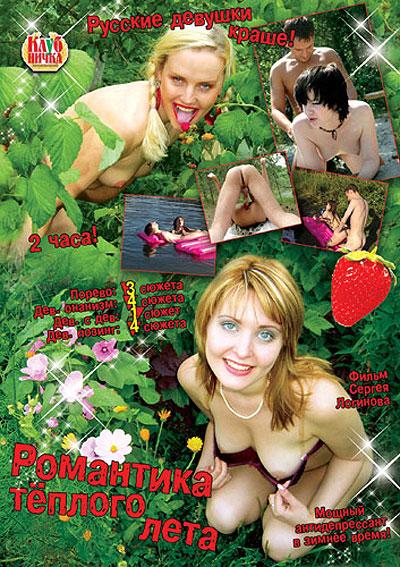 порно клубничка кинокомпания-лб2