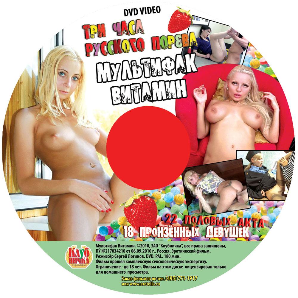 klubnichka-erotika-na-dvd