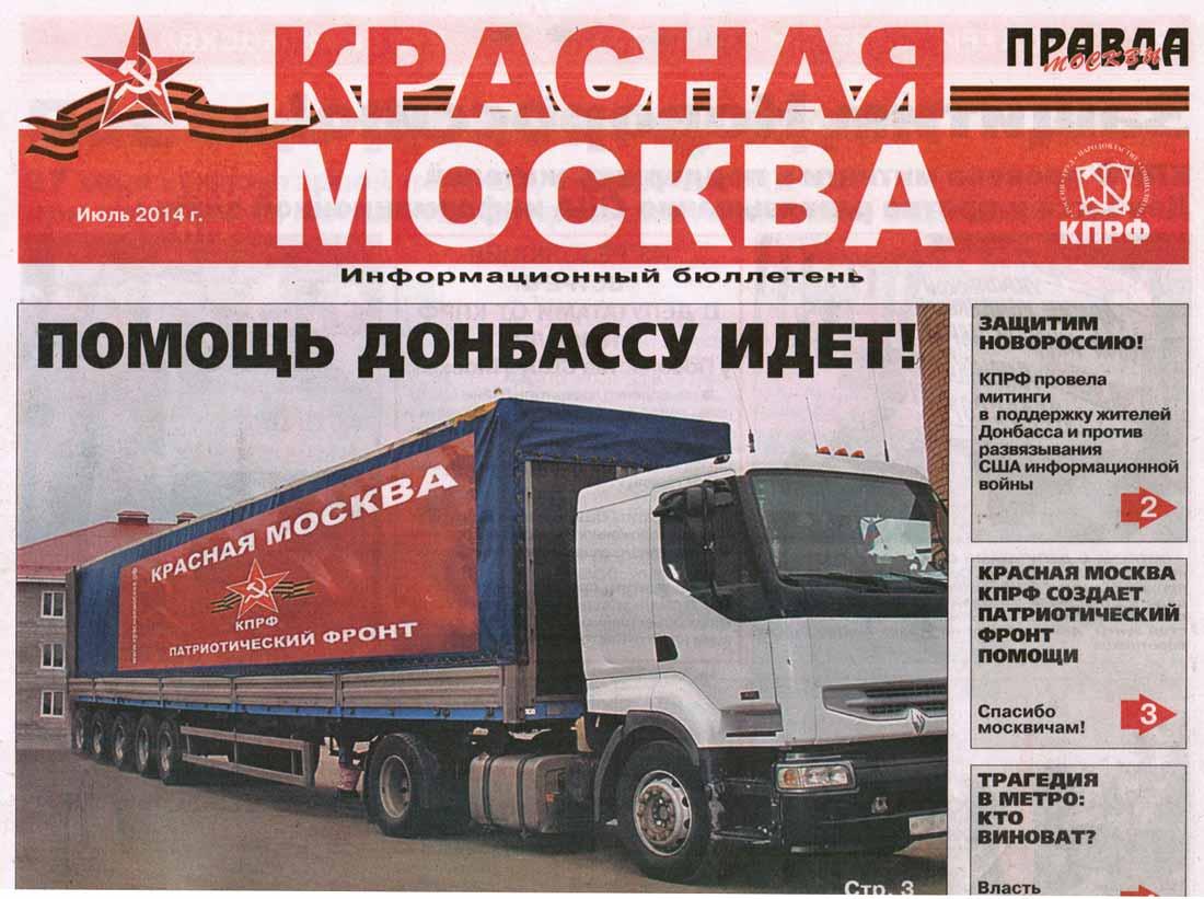 Красная-Москва_07-2014-w