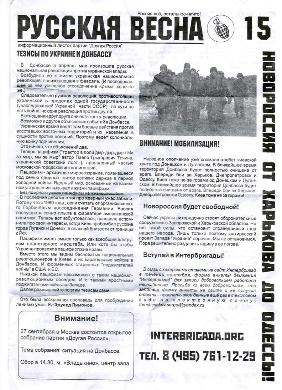фашистская-газета