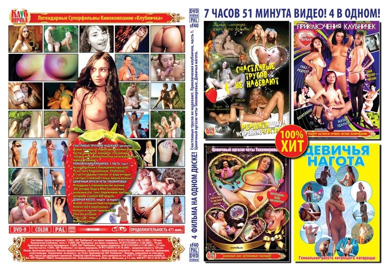 русское полнометражное порно студии клубничка несколько минут