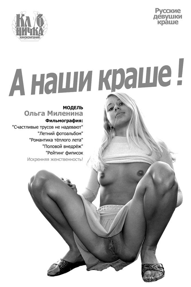 Видео крупные ольга миленина фильмография порно