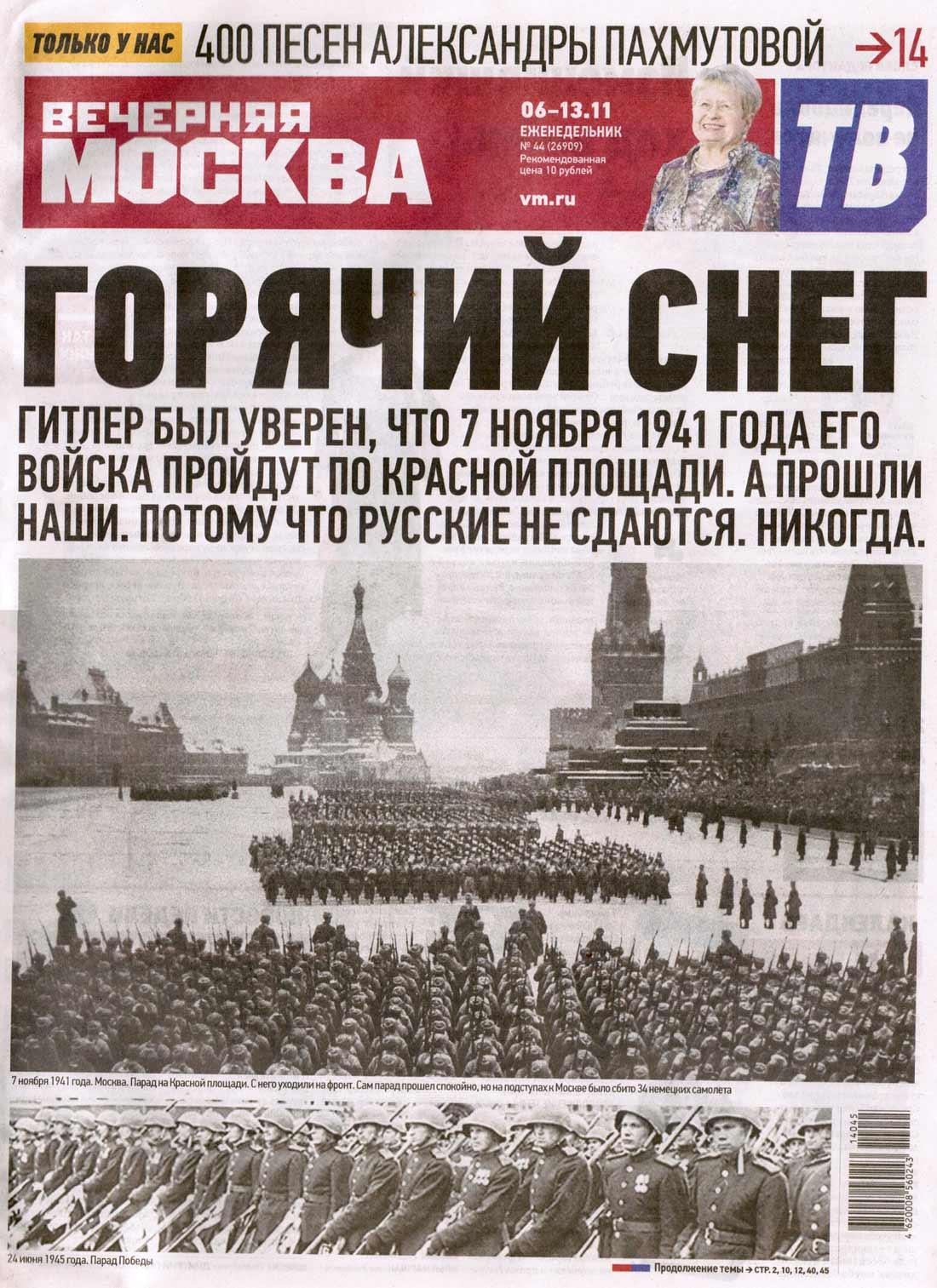 ВМ-война