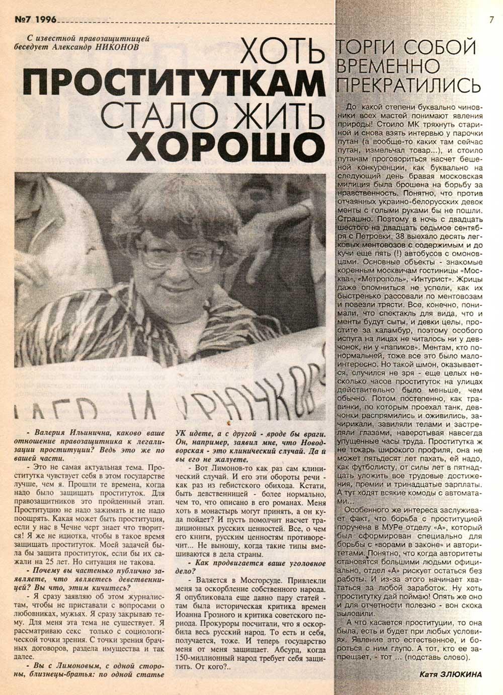 Новодворская сказала до 21.10.1996-www