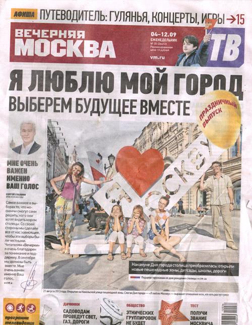 2013_09_05_Собянин-любит-Мо