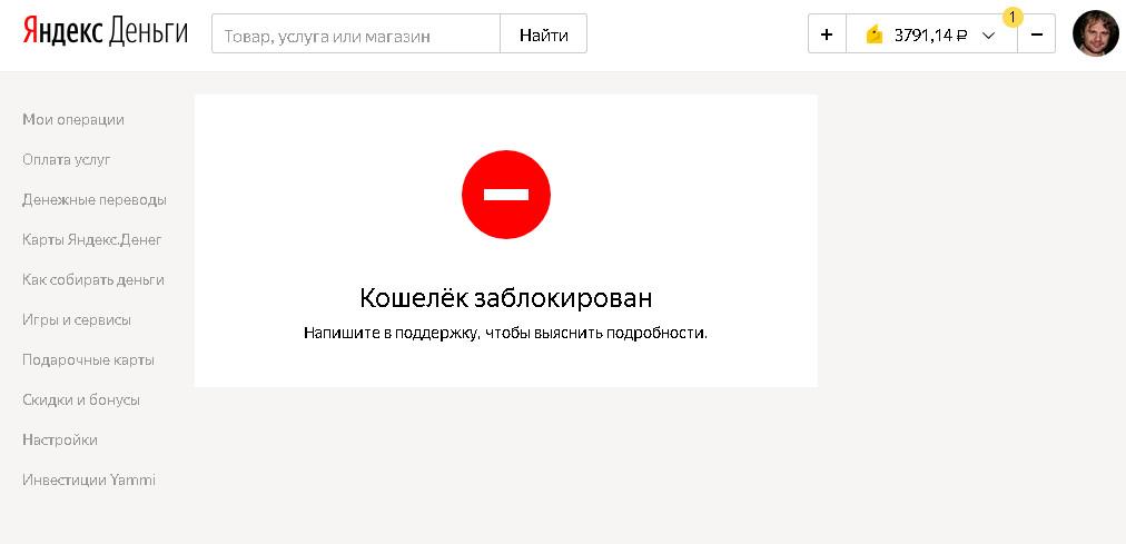 яндекс деньги пишет кошелек заблокирован