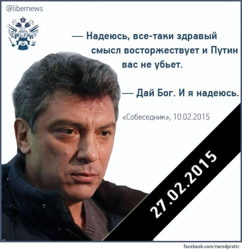 Российская оппозиция опубликует доклад Немцова о войсках РФ на Донбассе - Цензор.НЕТ 2839