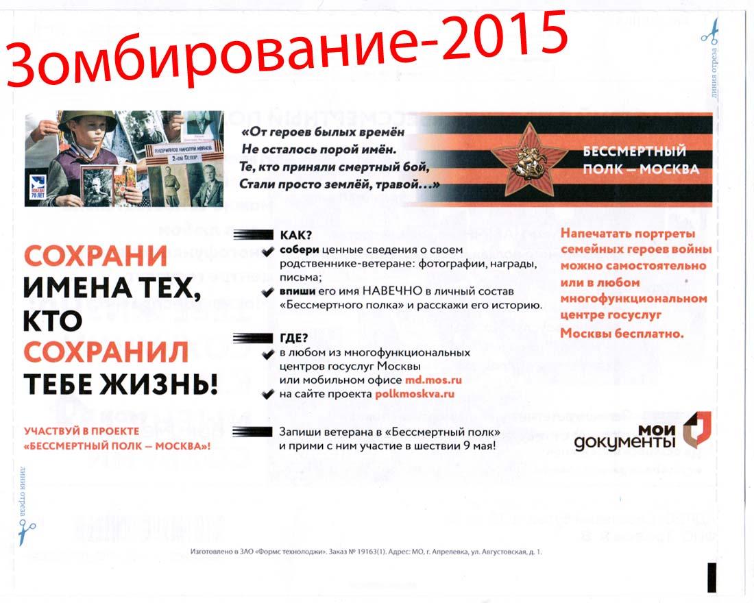Зомбирование-2015