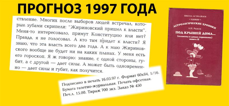 рыжов-800