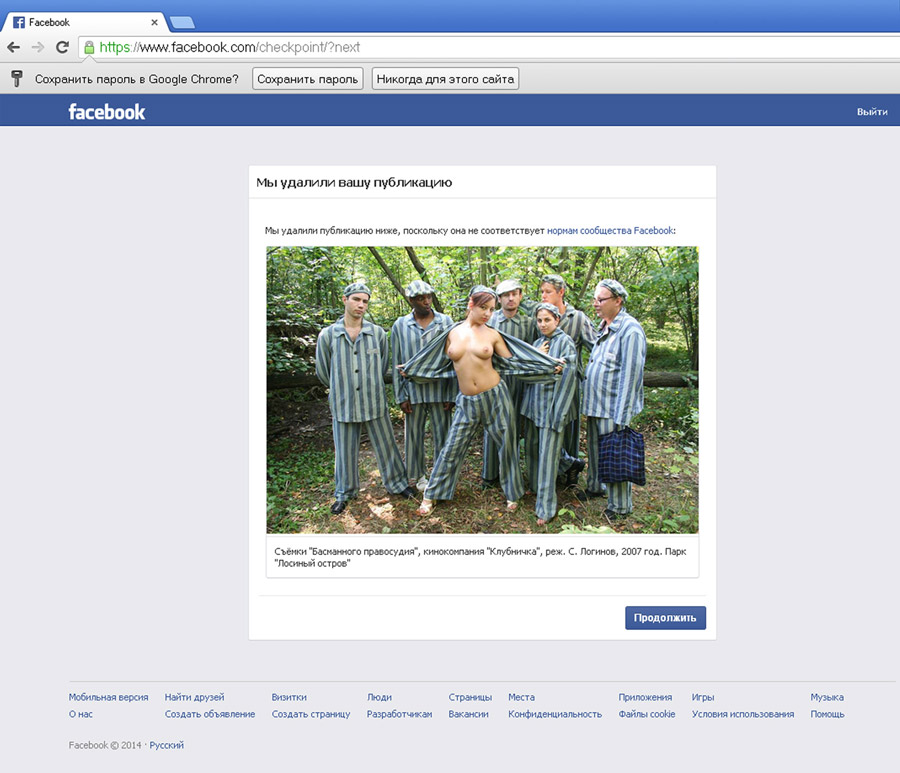 удалили-нормы-фэйсбук-w900