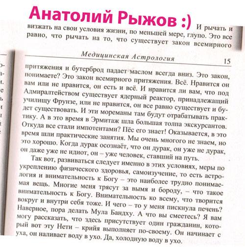 Анатолий-Рыжов-внимательность-w500