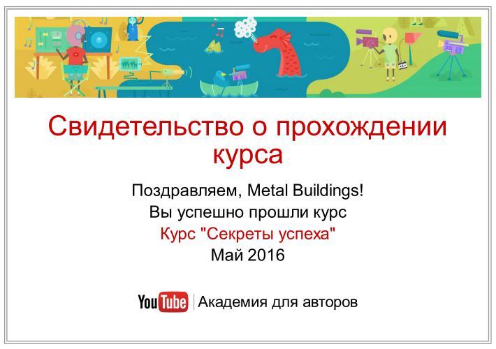 Курсы YouTube - Секреты успеха