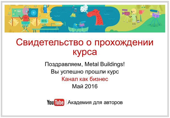 Прошел курс YouTube - Канал как бизнес