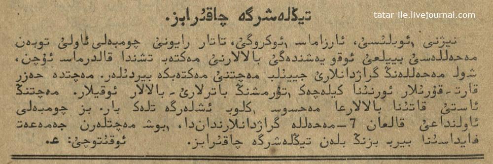 Передача мечети под школу в ауле Чембелей в 1929 г.