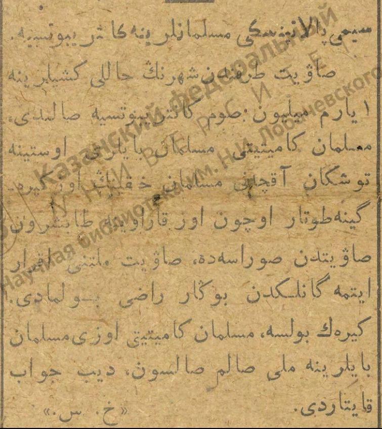 Семипалатински мөселманларына контрибутсыя. 1918 ел