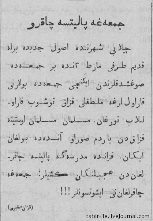 Чиләбе, Нур газетасы, 1906 ел, мәчет, кадимчеләр, җәдидчеләр