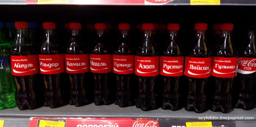 татарские имена на бутылках Coca-cola